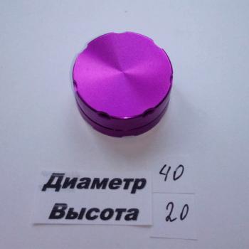 Гриндер-крешер металлический, фиолетовый
