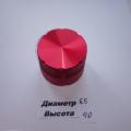 Гріндер металевий червоний 55x40